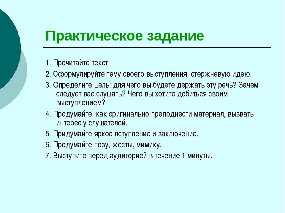 Практическое задание 1. Прочитайте текст. 2. Сформулируйте тему своего выступ...