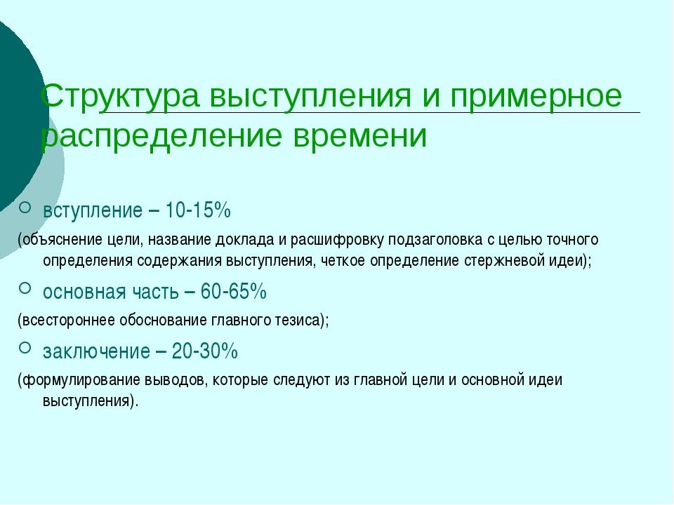 Структура выступления и примерное распределение времени вступление – 10-15% (...