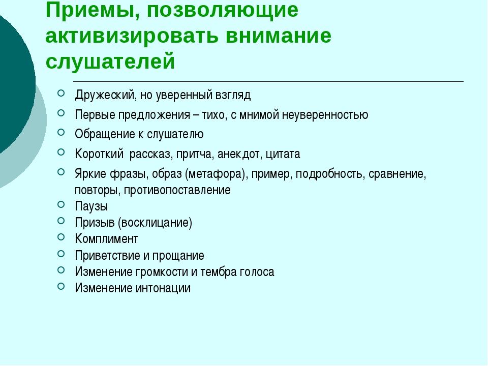 Приемы, позволяющие активизировать внимание слушателей Дружеский, но уверенны...