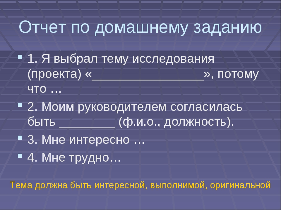 Отчет по домашнему заданию 1. Я выбрал тему исследования (проекта) «_________...