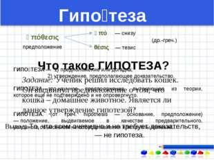 ГИПО́ТЕЗА— 1) предположение или догадка; 2) утверждение,предполагающее дока