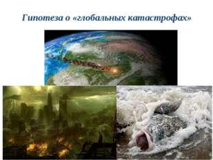 Гипотеза о «глобальных катастрофах»