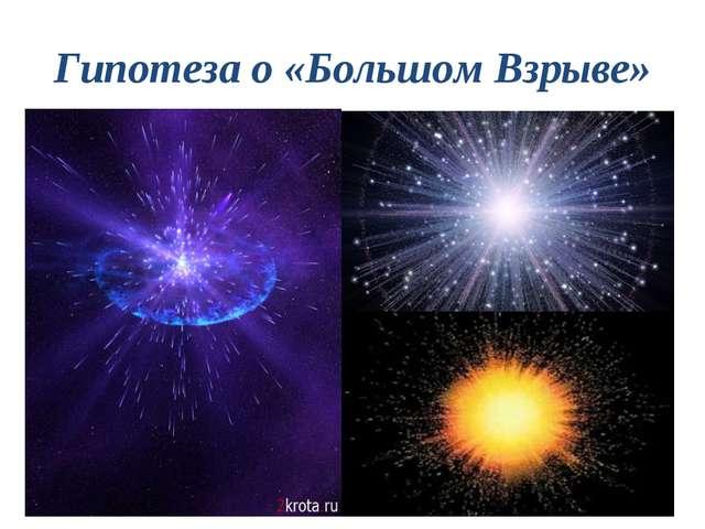 Гипотеза о «Большом Взрыве»