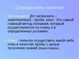 Определяем понятия Эксперимент (от латинского –experimentum) - проба, опыт. Э