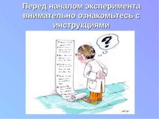 Перед началом эксперимента внимательно ознакомьтесь с инструкциями