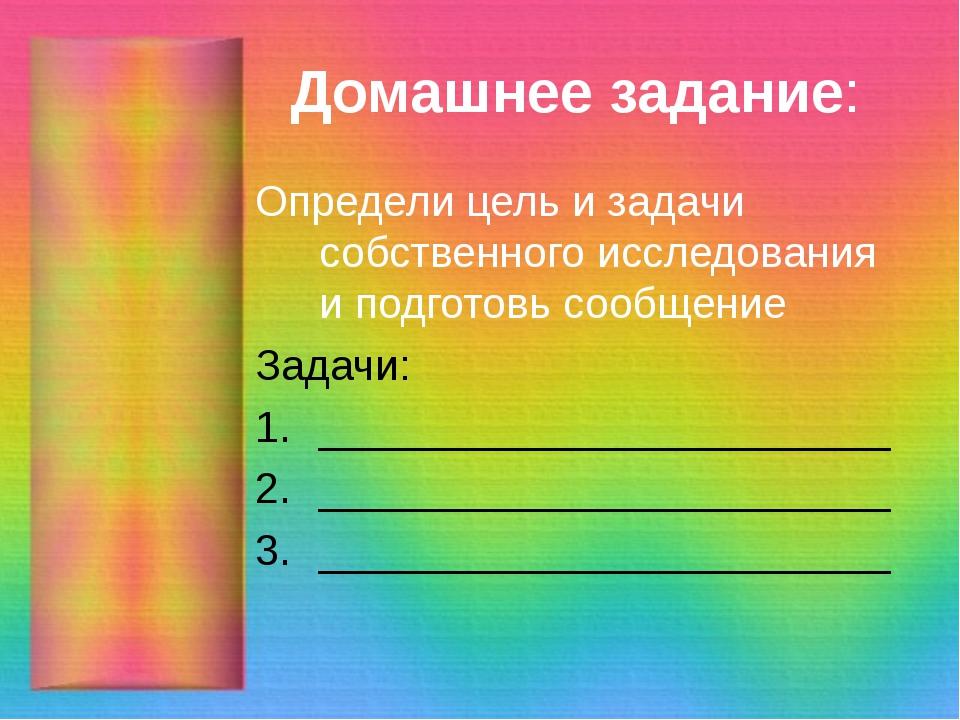 Домашнее задание: Определи цель и задачи собственного исследования и подготов...