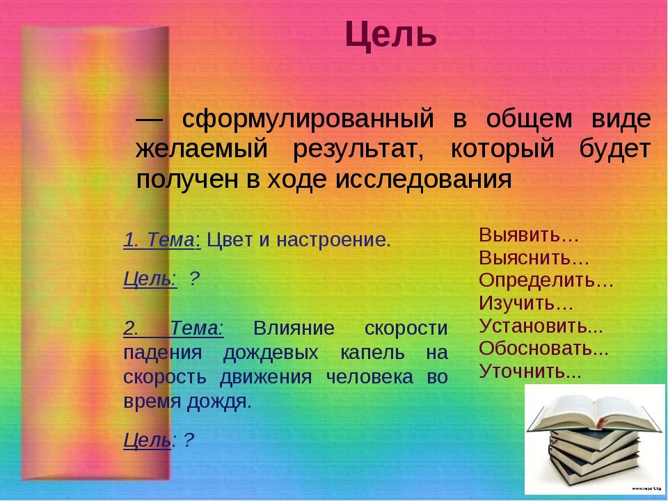 — сформулированный в общем виде желаемый результат, который будет получен в х...