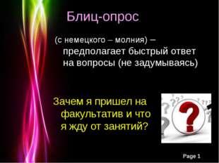 Блиц-опрос (с немецкого – молния) – предполагает быстрый ответ на вопросы (не