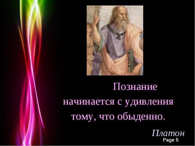 Познание начинается с удивления тому, что обыденно. Платон Powerpoint Templa...