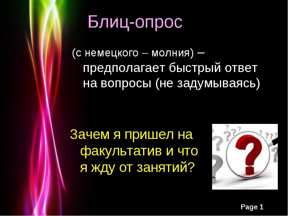 Блиц-опрос (с немецкого – молния) – предполагает быстрый ответ на вопросы (не...
