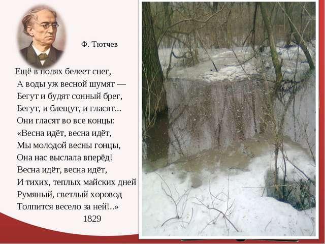 Ещё в полях белеет снег, А воды уж весной шумят — Бегут и будят сонный брег,...