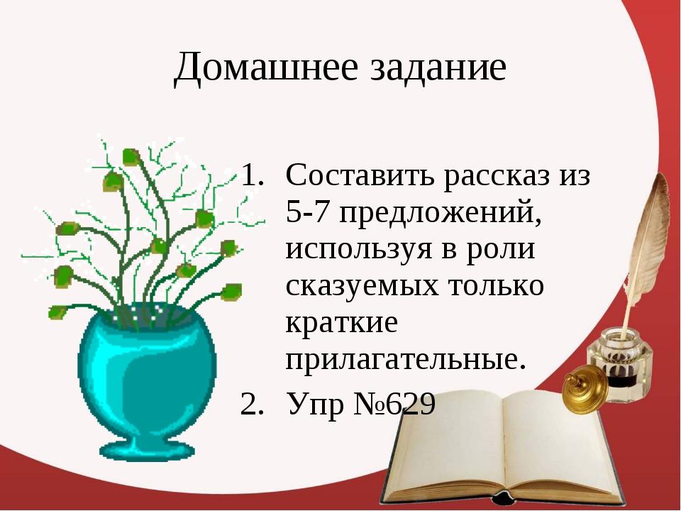 Домашнее задание Составить рассказ из 5-7 предложений, используя в роли сказу...