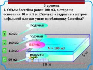 3 уровень 1. Объем бассейна равен 100 м3, а стороны основания 10 м и 5 м. Ск