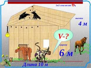 1м3 сена весит 6ц ширина 6 м Длина 10 м высота 4 м V-? №819. Математика 5 кл