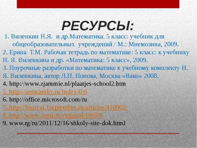 РЕСУРСЫ: 1. Виленкин Н.Я. и др.Математика. 5 класс: учебник для общеобразоват...