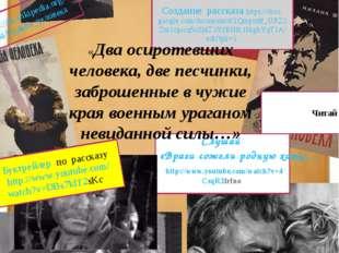 *http://ru.wikipedia.org/wiki/Судьба_человека Создание рассказа https://docs.