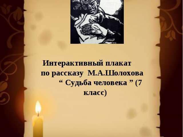 """Интерактивный плакат по рассказу М.А.Шолохова """" Судьба человека """" (7 класс) У..."""
