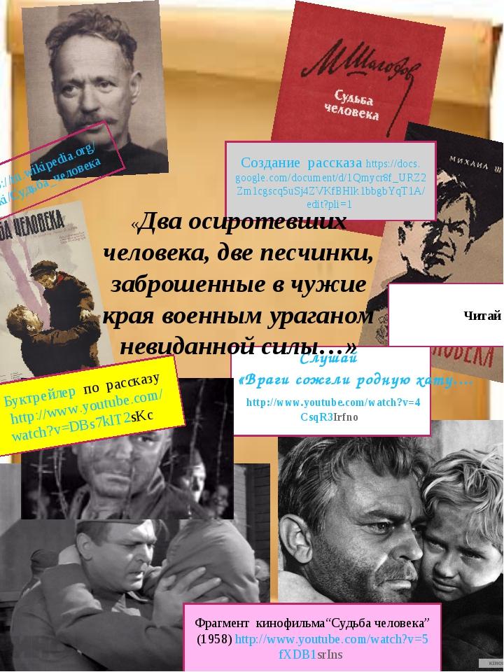 *http://ru.wikipedia.org/wiki/Судьба_человека Создание рассказа https://docs....