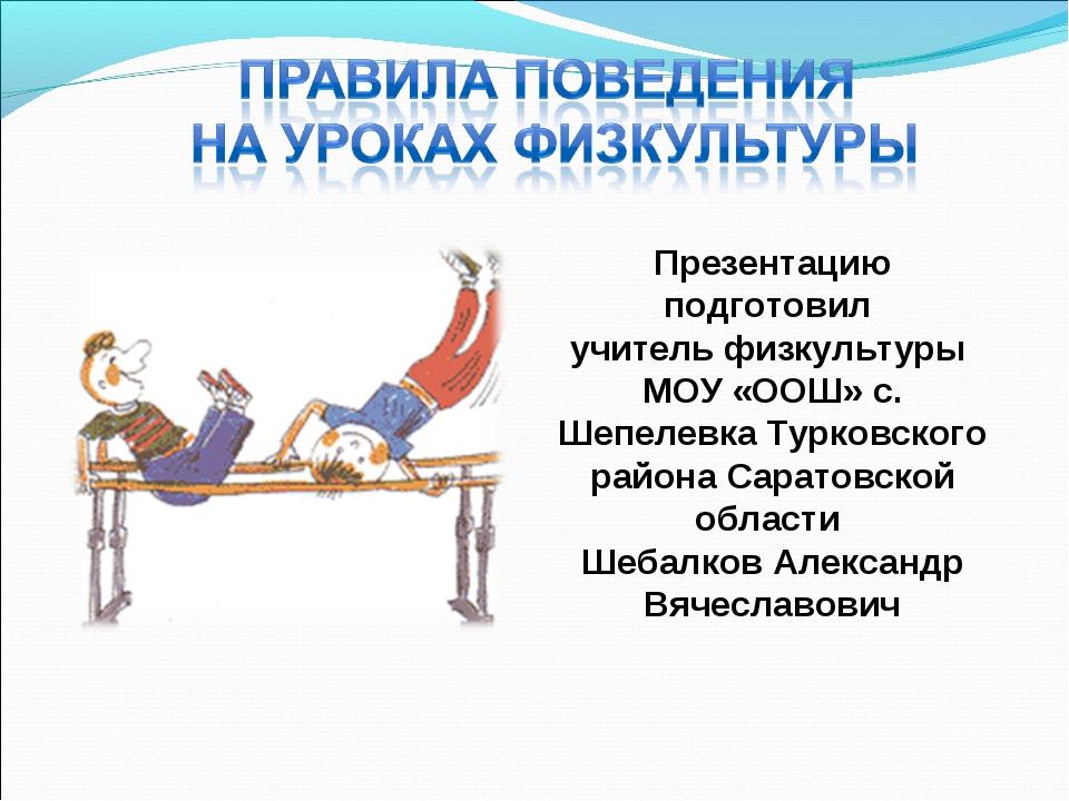 Презентацию подготовил учитель физкультуры МОУ «ООШ» с. Шепелевка Турковского...