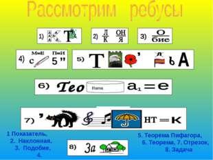 5. Теорема Пифагора, 6. Теорема, 7. Отрезок, 8. Задача 1 Показатель, 2. Накл
