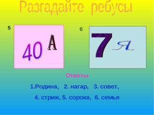 5 6 Ответы 1.Родина, 2. нагар, 3. совет, 4. стриж, 5. сорока, 6. семья