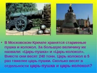 В Московском Кремле хранятся старинные пушка и колокол. За большую величину и