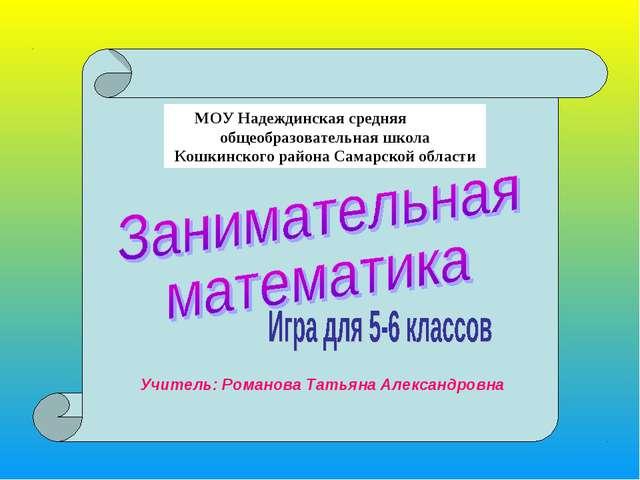 МОУ Надеждинская средняя общеобразовательная школа Учитель: Романова Татьяна...