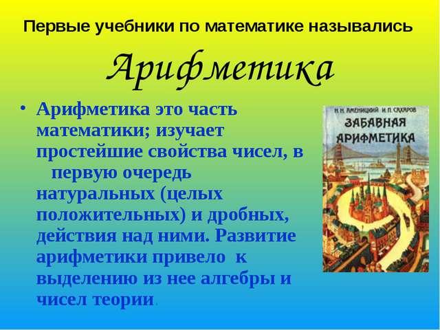 Первые учебники по математике назывались Арифметика Арифметика это часть мате...