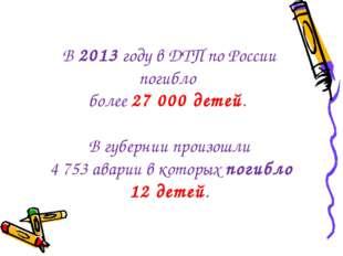 В 2013 году в ДТП по России погибло более 27 000 детей. В губернии произошли
