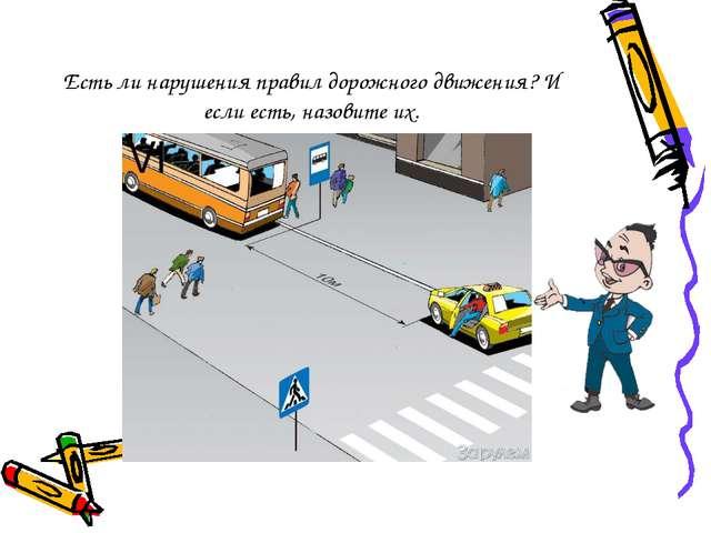 Есть ли нарушения правил дорожного движения? И если есть, назовите их.
