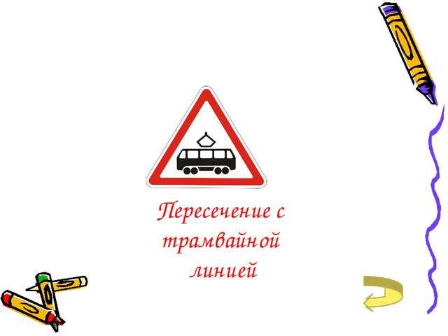 Пересечение с трамвайной линией