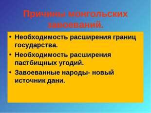 Причины монгольских завоеваний. Необходимость расширения границ государства.