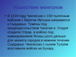 Нашествие монголов В 1219 году Чингисхан с 150-тысячным войском с берегов Ирт