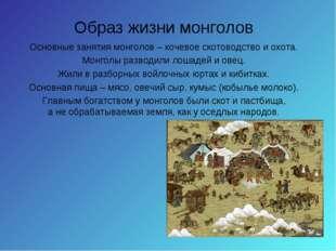 Образ жизни монголов Основные занятия монголов – кочевое скотоводство и охота