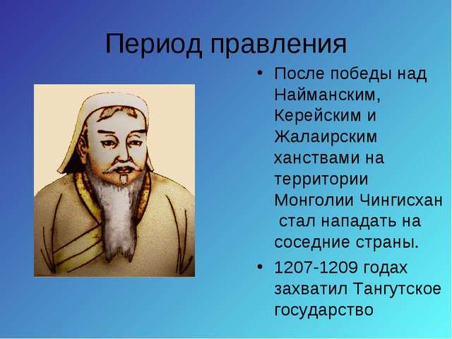 Период правления После победы над Найманским, Керейским и Жалаирским ханствам...