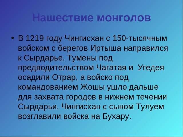 Нашествие монголов В 1219 году Чингисхан с 150-тысячным войском с берегов Ирт...