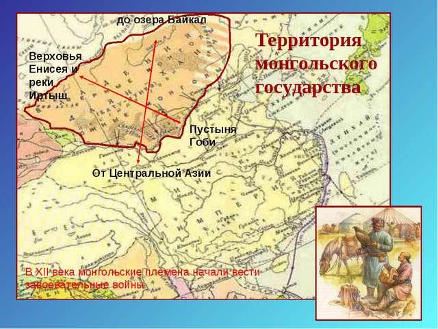 Пустыня Гоби до озера Байкал От Центральной Азии Верховья Енисея и реки Иртыш...