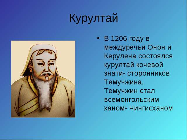 Курултай В 1206 году в междуречьи Онон и Керулена состоялся курултай кочевой...