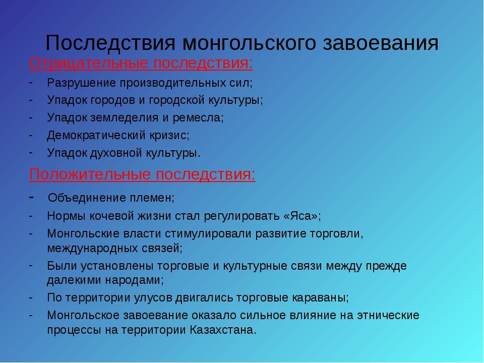 Монголо-татарское нашествие содержание монголо-татарское иго