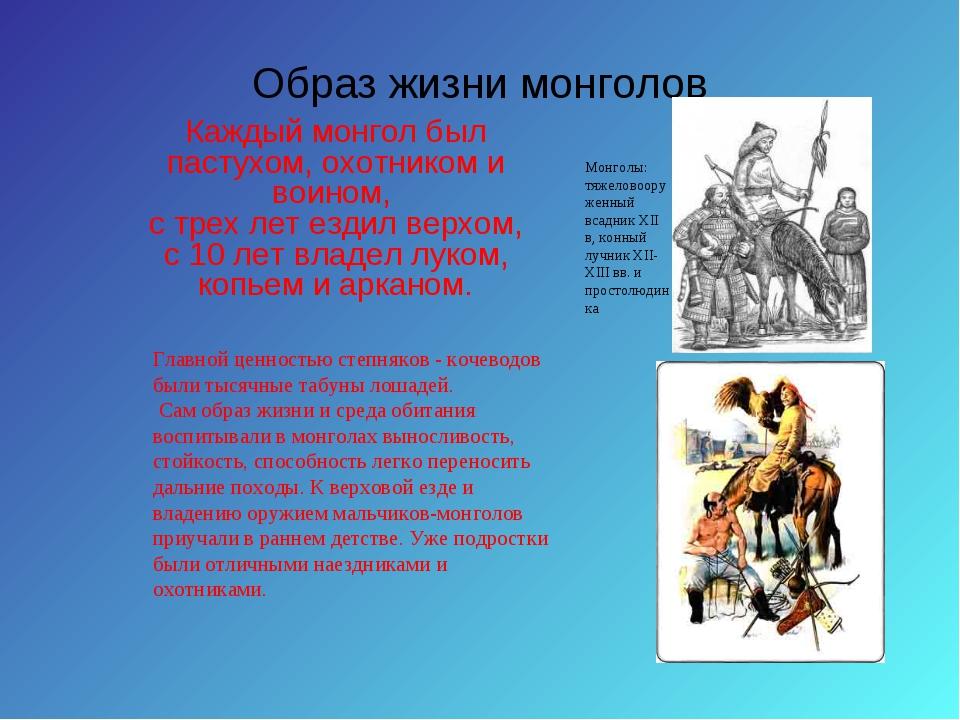 Образ жизни монголов Каждый монгол был пастухом, охотником и воином, с трех л...