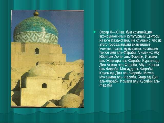Отрар X—XII вв. был крупнейшим экономическим и культурным центром на юге Каза...