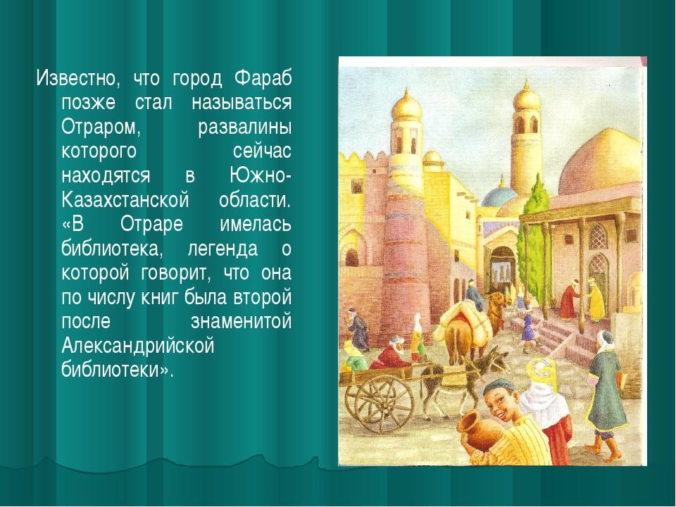 Известно, что город Фараб позже стал называться Отраром, развалины которого с...