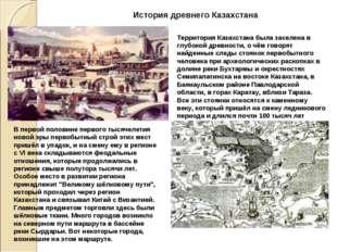 История древнего Казахстана Территория Казахстана была заселена в глубокой д