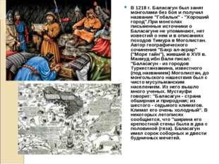 """В 1218 г. Баласагун был занят монголами без боя и получил название """"Гобалык"""""""
