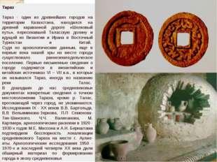 Тараз Тараз - один из древнейших городов на территории Казахстана, находился