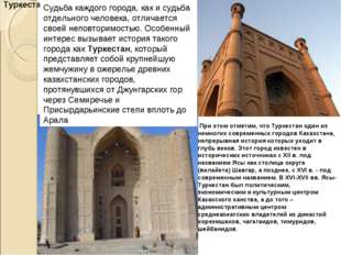 Туркестан. Судьба каждого города, как и судьба отдельного человека, отличаетс