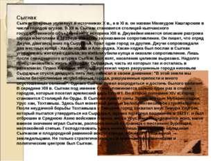 Сыгнак Сыгнак впервые упомянут в источниках X в., а в XI в. он назван Махмудо