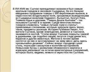В XVI-XVIII вв. Сыгнак принадлежал казахам и был самым крупным городом в низо