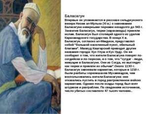 Баласагун Впервые он упоминается в рассказе сельджукского везира Низам ал-Мул