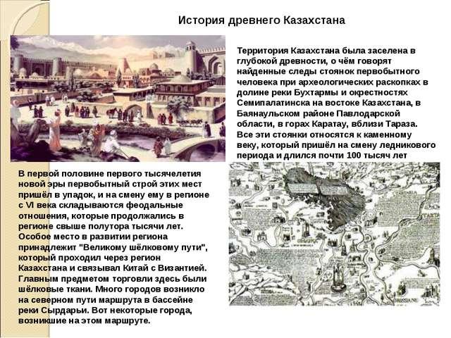 История древнего Казахстана Территория Казахстана была заселена в глубокой д...